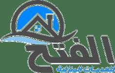 الفتح للخدمات المنزلية 0553454491